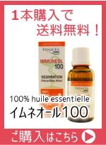 イムネオール100 (Immuneol 100) 30ml ブレンドエッセンシャルオイルパナセアファルマ PANACEA pharma