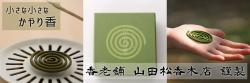小さな小さなかやり香 山田松香木店 謹製  5巻 天然除虫菊 STYLE JAPAN